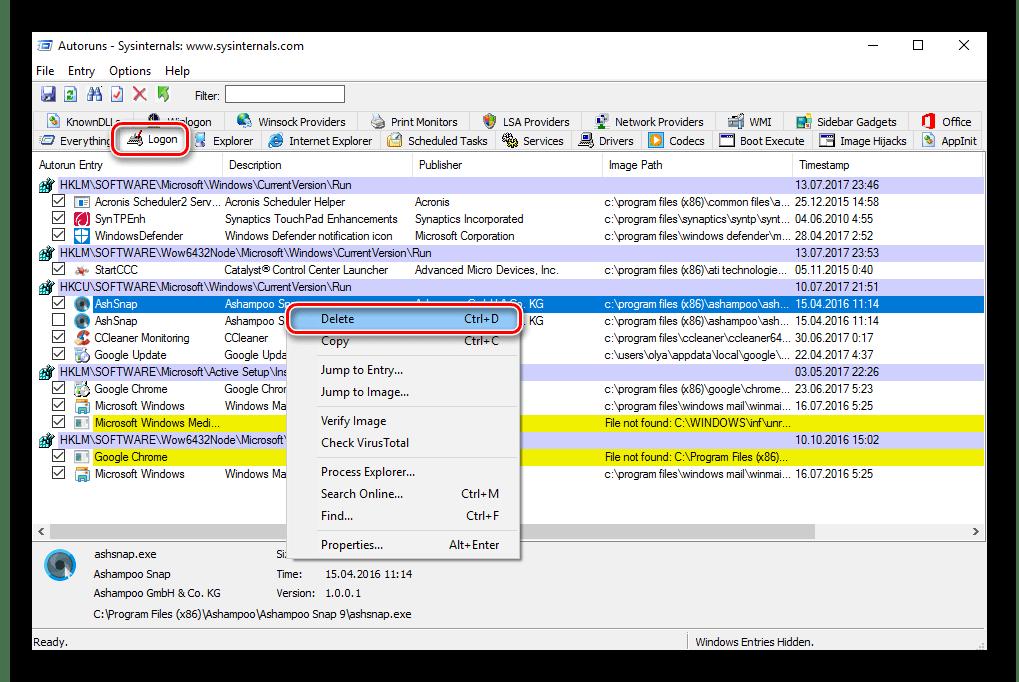 Удаление программ из автозагрузки с помощью Autoruns в Windows 10