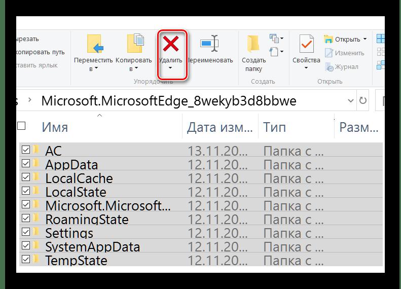 Удаление содержимого папки Microsoft Edge