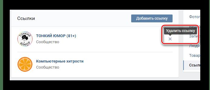 Удаление ссылки в закладках ВКонтакте