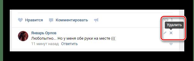 Удаление своего комментария к записи в разделе новости ВКонтакте