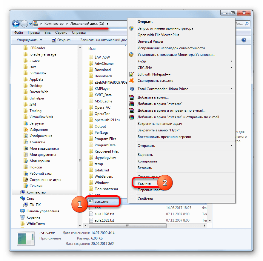 Удаление вирусного файла CSRSS.EXE через контекстное меню в Проводнике Windows