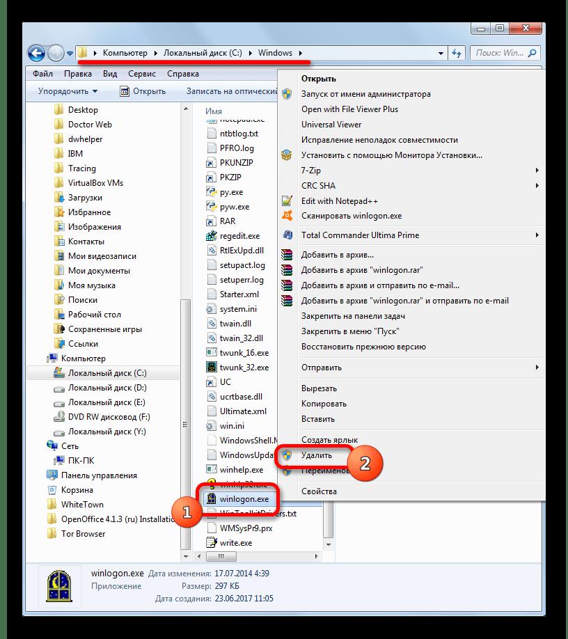 Удаление вирусного файла WINLOGON.EXE с помощью контекстного меню в Проводнике Windows