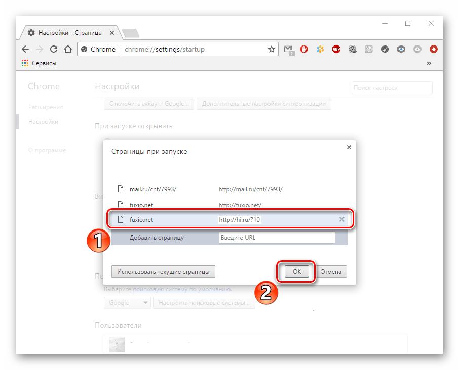 Удаление вирусной страницы Google Chrome