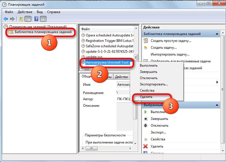 Удаление задачи из Планировщика заданий в Windows 7