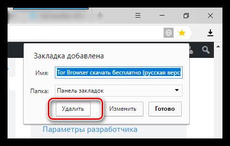 Удаление закладки в Яндекс.Браузере