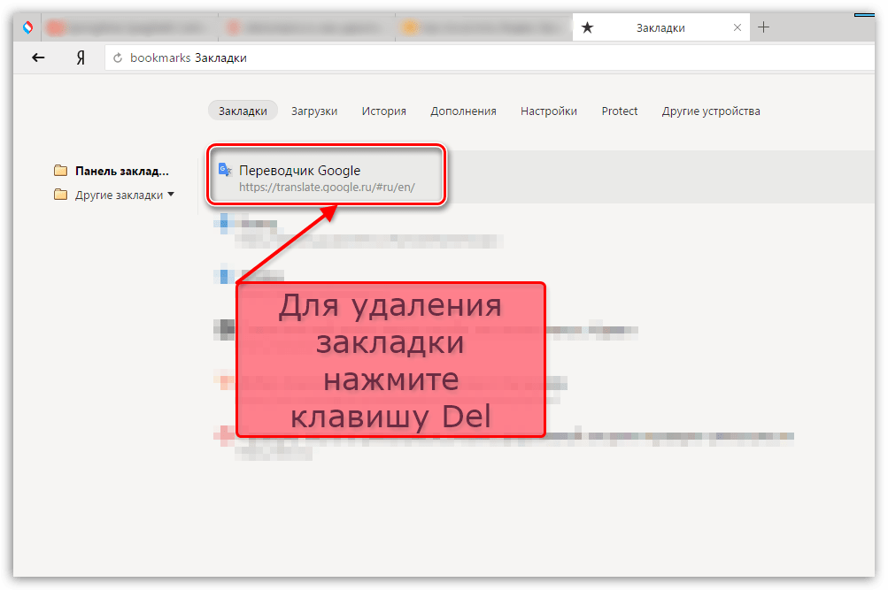 Удаление закладок через диспетчер Яндекс.Браузера