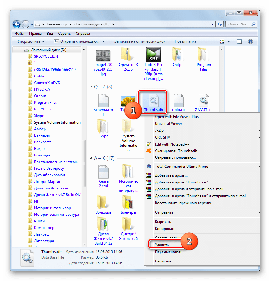 Удаления файла Thumbs.db в Проводнике Windows