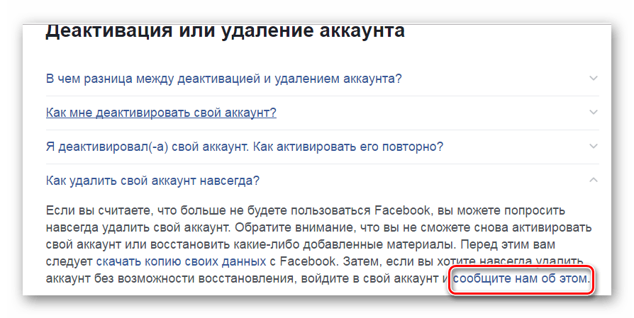 Удалить аккаунт Фейсбук 2
