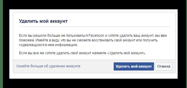 Удалить аккаунт Фейсбук 3