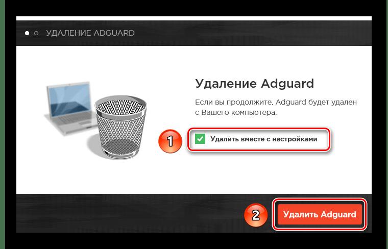 Удаляем пользовательские настройки и само приложение Adguard