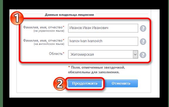 Указание имени и области проживания для покупки антивирусного приложения ESET NOD32 Antivirus