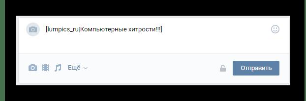 Указание основного текста ссылки в записи ВКонтакте для выставления отметки