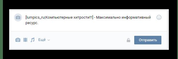 Указание ссылки среди прочего текста в записи ВКонтакте для выставления отметки