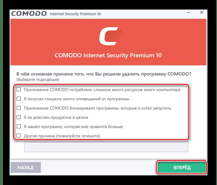 Указываем причину удаления антивируса Comodo