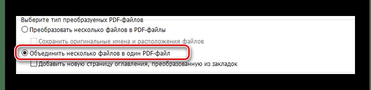 Указываем тип преобразования PDF файлов Foxit PhantomPDF