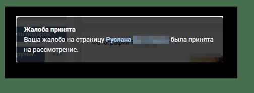 Успешная отправка стандартной формы жалобы на нарушителя ВКонтакте