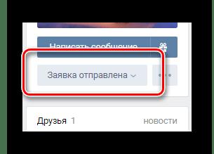 Успешная подписка на человека на странице интересующего пользователя ВКонтакте