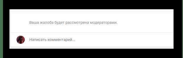 Успешно отправленная жалоба на комментарий постороннего пользователя ВКонтакте