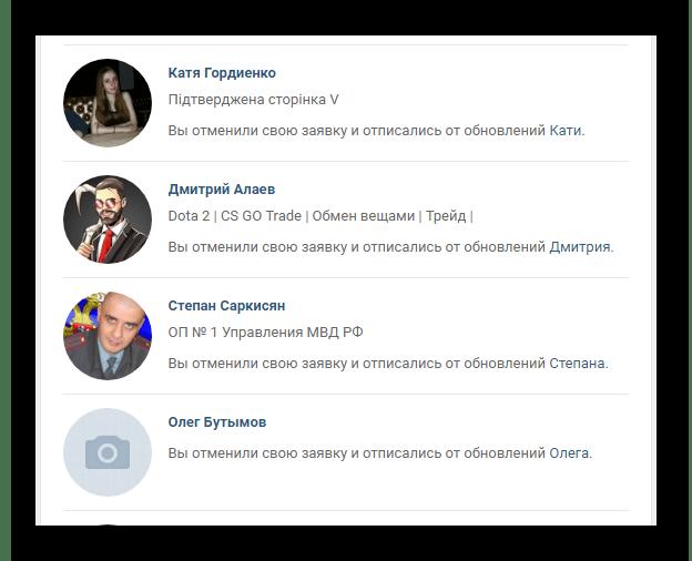 Успешно удаленные исходящие заявки в друзья в разделе друзья ВКонтакте