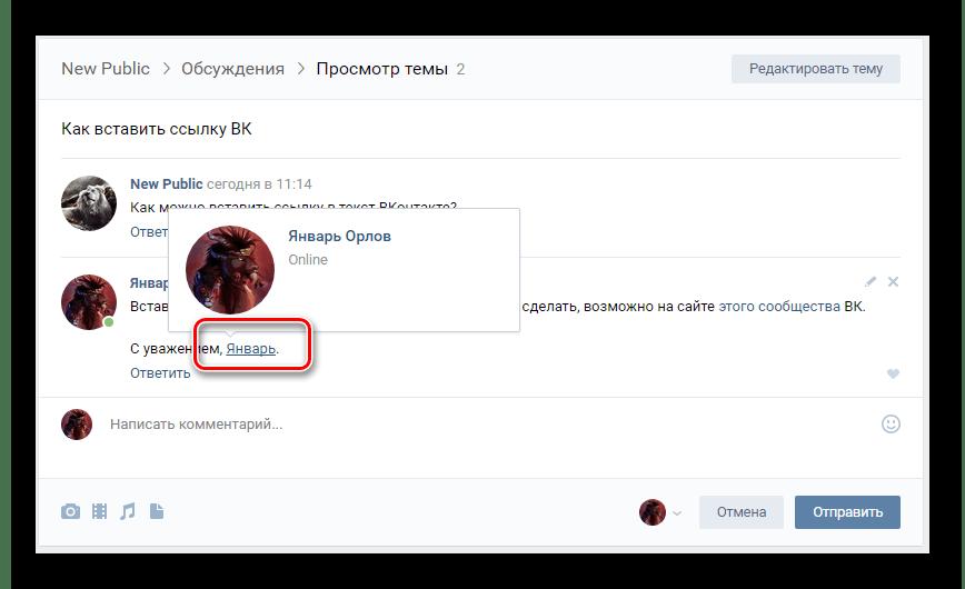 Успешно вставленная ссылка на страницу через сложную форму ВКонтакте