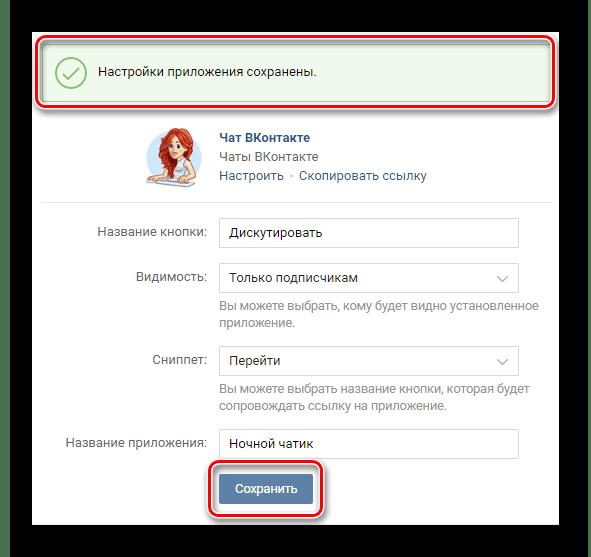 Успешное сохранение настроек чата в разделе управление сообществом в группе ВКонтакте
