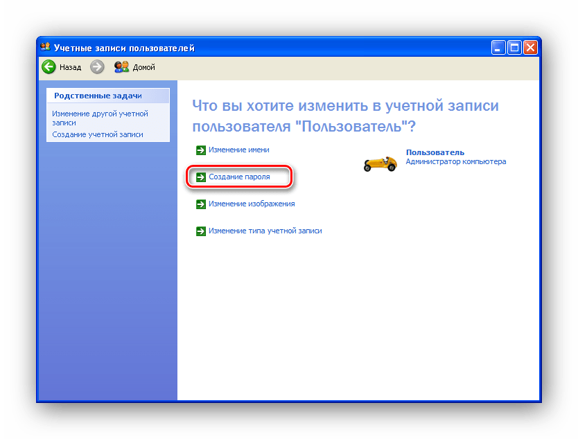 Устанавливаем пароль для Windows XP