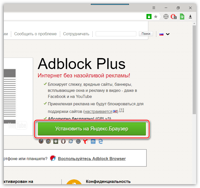 Установить add block plus yandex