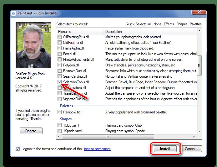 Установка Selection Tools
