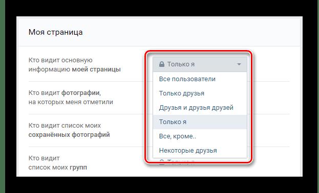 Установка параметров приватности для основной информации со страницы в настройках ВКонтакте