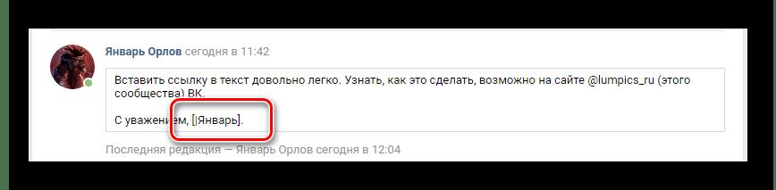 Установка вертикальной черты в текст для вставки ссылки ВКонтакте