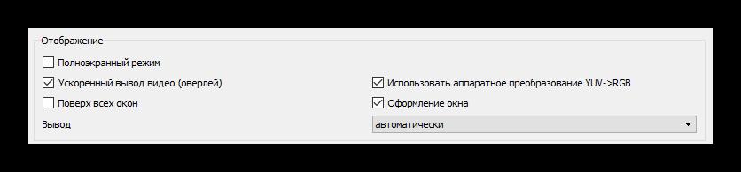 Установки режима отображения в VLC Media Player