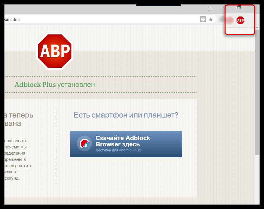 Установленное дополнение Adblock Plus