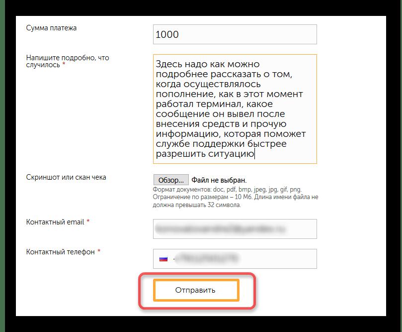 Уточнение информации для службы поддержки на сайте Киви