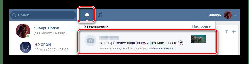 Уведомление о комментарии от постороннего пользователя через систему моментальных оповещений ВКонтакте