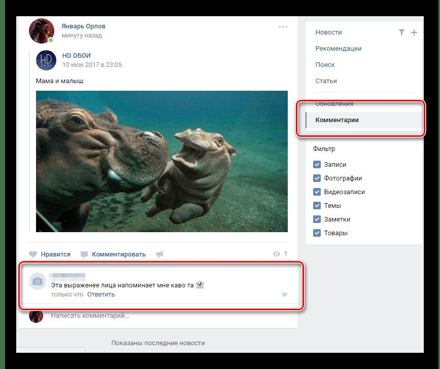 Уведомление о комментарии постороннего пользователя к записи в разделе новости ВКонтакте