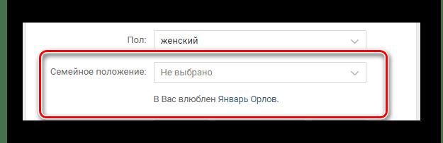 Уведомление о семейном положении в разделе основное в настройках ВКонтакте