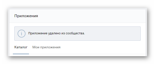 Уведомление об успешном удалении чата в разделе управление сообществом в группе ВКонтакте