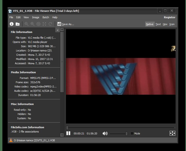 Видео открыто в программе File Viewer Plus