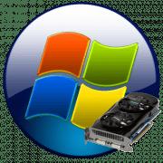 Видеокарта на компьютере с ОС Windows 7