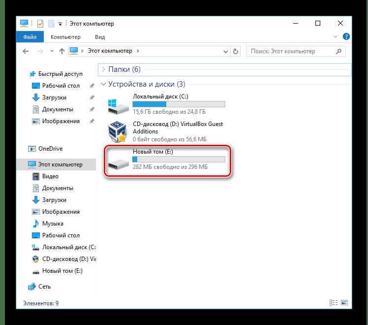 Виртуальный диск в проводнике Windows