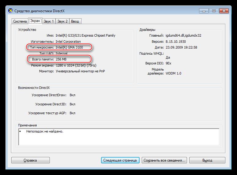 Вкладка Экран в окне Средства диагностики DirectX
