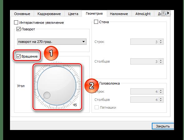 Включаем опцию произвольного вращения картинки VLC