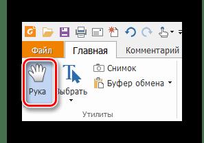 Включаем режим Руки в Foxit Reader
