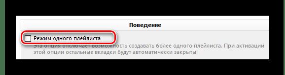 Включаем режим одного плейлиста в AIMP