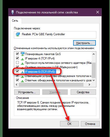 Включение IPv6 в Свойствах сетевого подключения в Windows 10