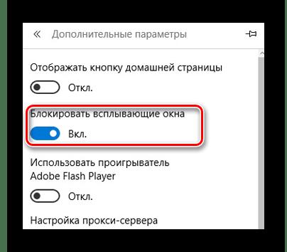 Включение блокировки всплывающих окон в Microsoft Edge
