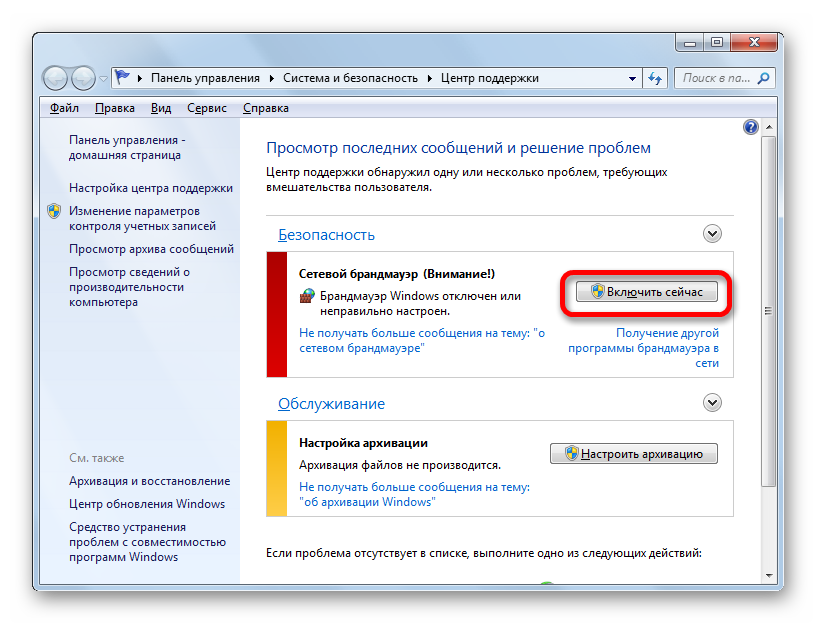 Включение брандмауэра в Центре поддержки в Windows 7