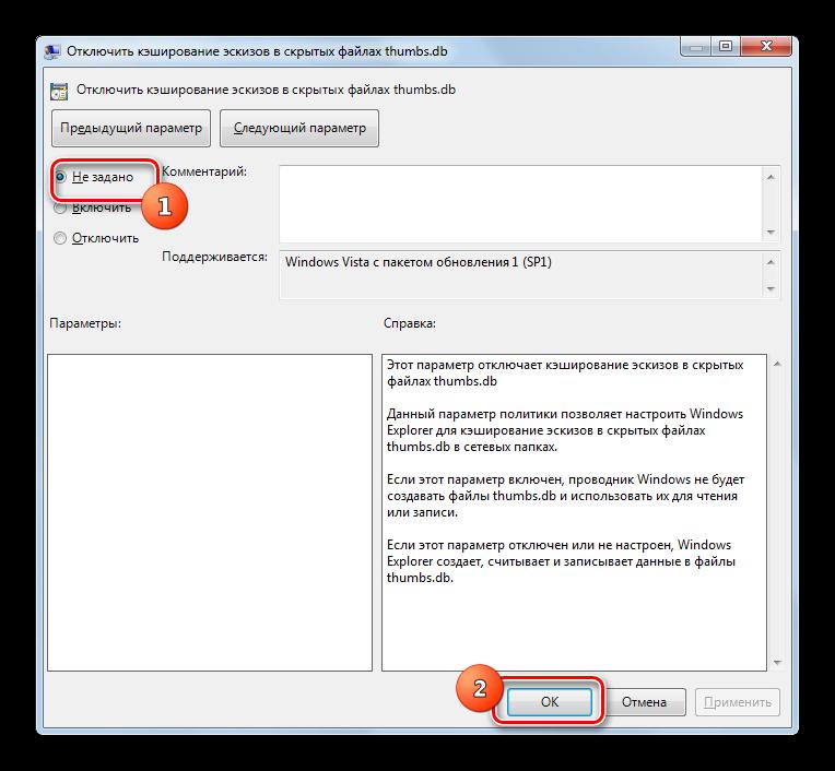 Включение кэширования эскизов в скрытых файлах thumbs.db в окне редактора локальной груповой политики в ОС Windows