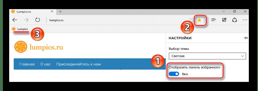 Включение панели избранного в Microsoft Edge