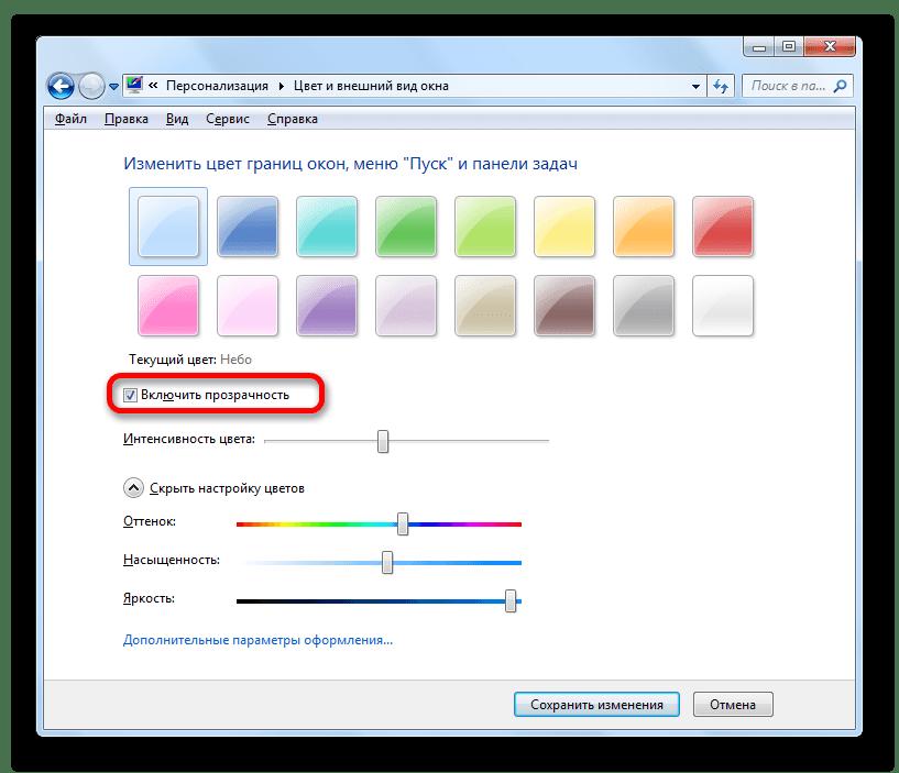 Включение прозрачности окон в окне изменения цвета окон в Windows 7